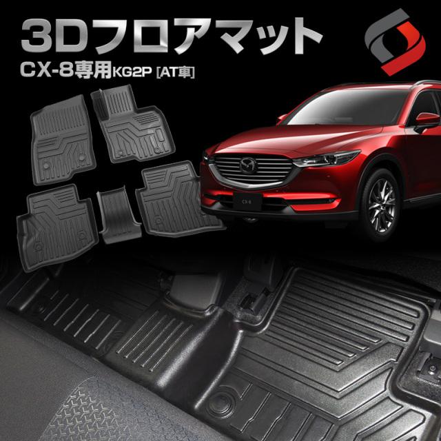 CX-8 KG2P AT車 専用 3D フロアマット [J]