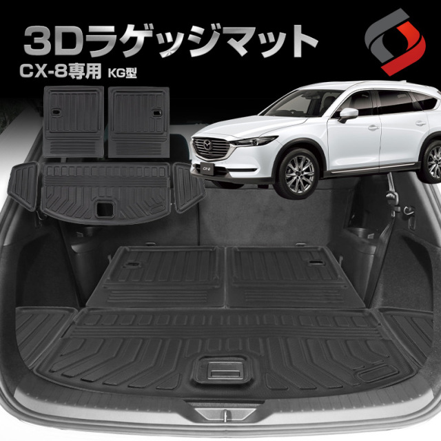 CX8 専用 3Dラゲッジマット [J]