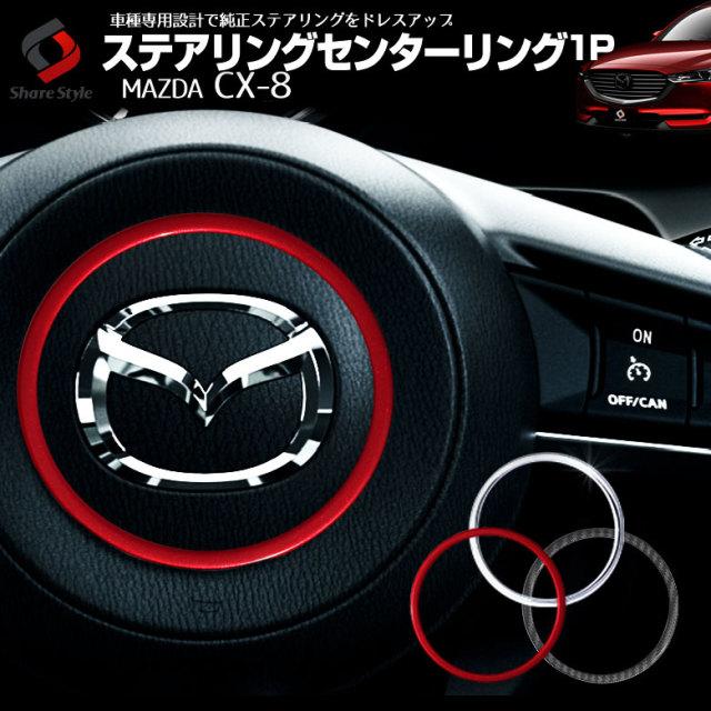 CX-8 KG2P ステアリングセンターリング マツダ MAZDA ドレスアップ 内装 ハンドル ABS樹脂 レッド シルバー カーボン [K]