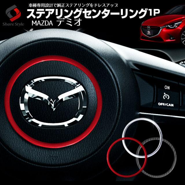 デミオ DJ系 ステアリングセンターリング マツダ MAZDA ドレスアップ 内装 ハンドル ABS樹脂 レッド シルバー カーボン [K]