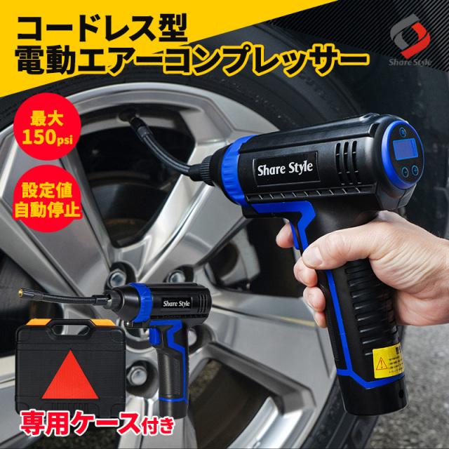 【衝撃価格】 電動エアコンプレッサー