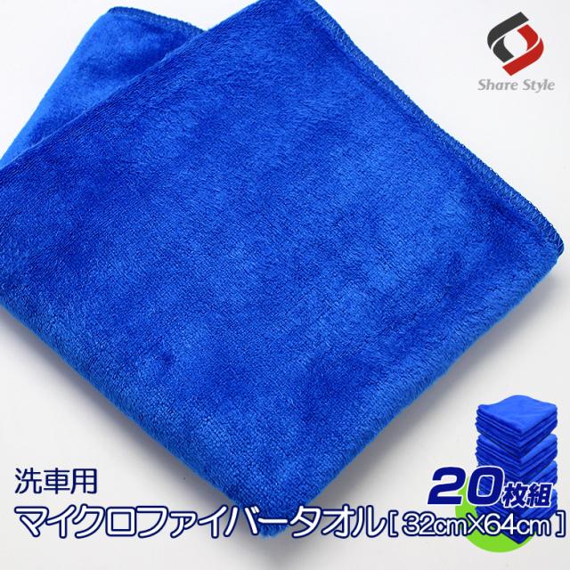 【おトクな20枚セット】 超吸水 マイクロファイバー タオル 32cm×64cm ブルー 20枚セット[J]
