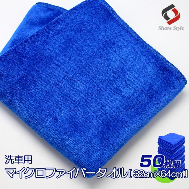 【おトクな50枚セット】 超吸水 マイクロファイバー タオル 32cm×64cm ブルー 50枚セット[J]