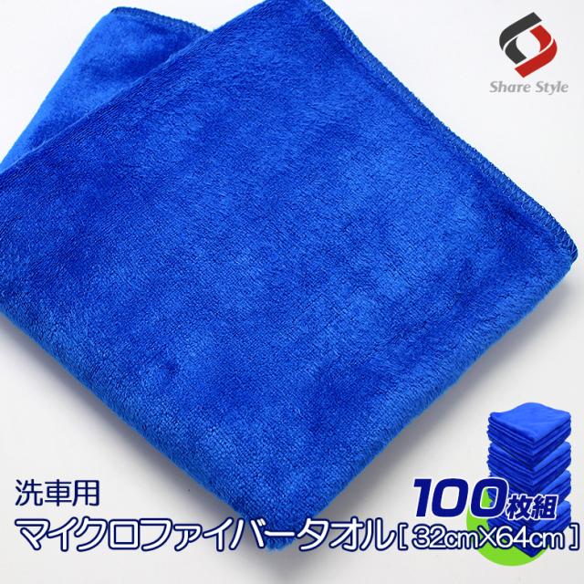 【おトクな100枚セット】 超吸水 マイクロファイバー タオル 32cm×64cm ブルー 100枚セット[J]