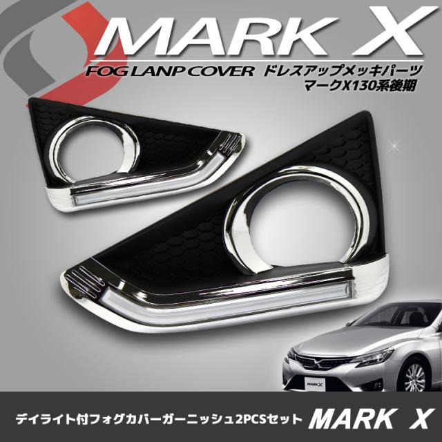 新発売!TOYOTA markX (マークX) 130系後期 フォグカバー デイライト付きタイプA(チューブタイプ)