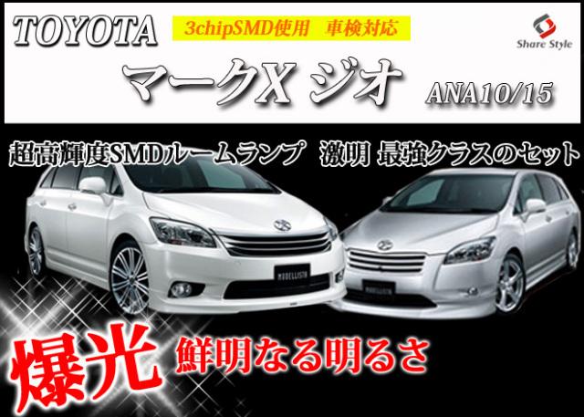 超激明 TOYOTA(トヨタ) 新型マークXジオ ANA10/15専用 ルームランプ超豪華セット!! 3chip SMD全使用 008