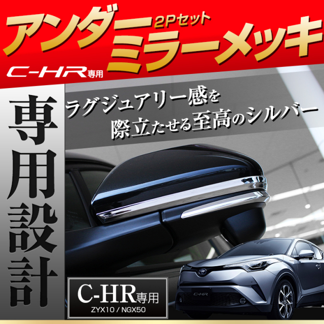 C-HR アンダーミラーメッキ 2p 車種別専用設計 メッキ加工 ABS樹脂