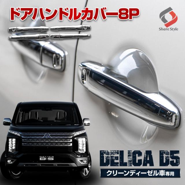 デリカ D5 後期 クリーンディーゼル車 専用 ドアノブカバー 8pcs [K]