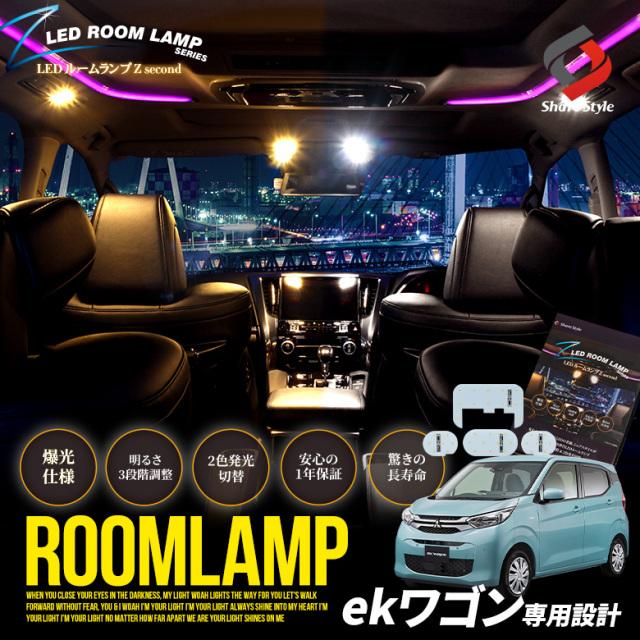 【まとめ割引対象商品】ekワゴン B33W 36W 専用 クリア加工 LEDルームランプセット 2色発光 明るさ調整機能付き [PT20]