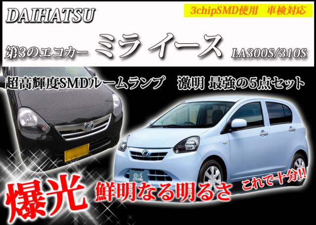 超激明 DAIHATSU(ダイハツ) ミラ イース LA300S/310S専用 ルームランプ 超豪華セット!! 3chip SMD全使用 034