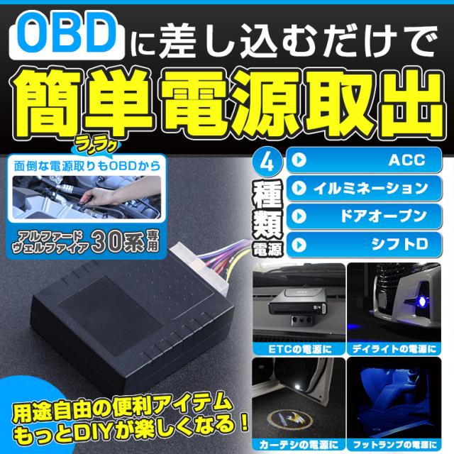 マルチ電源OBD ヴェルファイア30系 アルファード 30 前期専用 面倒な電源取りをOBDからとる ACC ドアオープン シフトD ドアオープン の電源をOBDから OBD2 OBD コネクター 分岐 ハーネス アルファード ヴェルファイア 30系 (送料無料)[J]