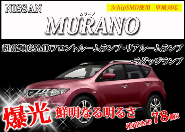 NISSAN MURANO(ムラーノ) 全純白3chip SMD採用 ポン付けタイプ フロントルームランプ リアルームランプ ラゲッジランプ 10点セット