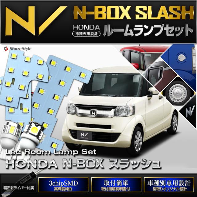 NBOX スラッシュ  slash ルームランプ JF1/JF2 LEDルームランプ LEDライト 室内灯 N-BOXスラッシュ