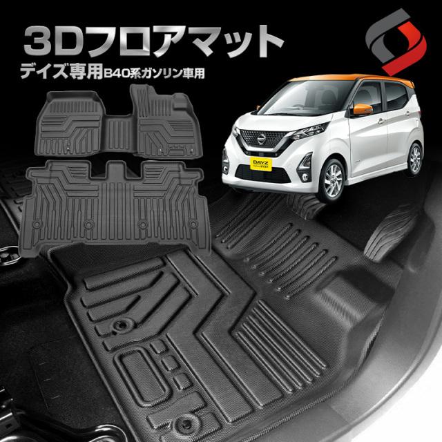 デイズ B40系 ガソリン車 5席用 3Dフロアマット [J]