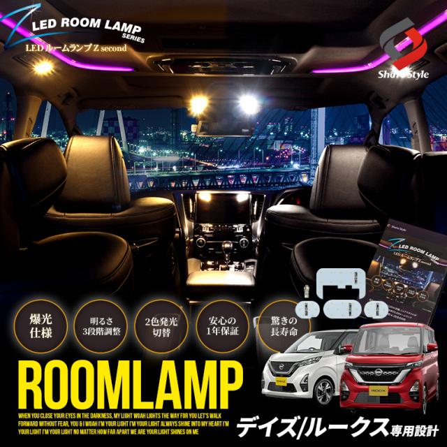 【まとめ割引対象商品】デイズ デイズ ハイウェイスター B44W BR6 SM21 ルークス 専用 LEDルームランプセット