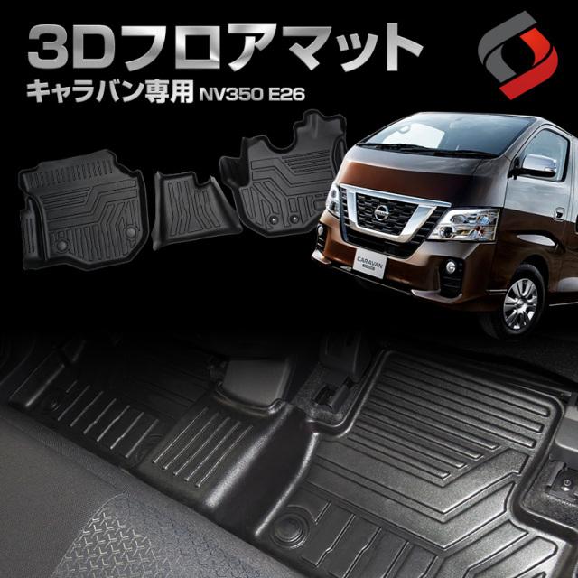 キャラバン NV350 E26 後期 専用 3D フロアマット [J]