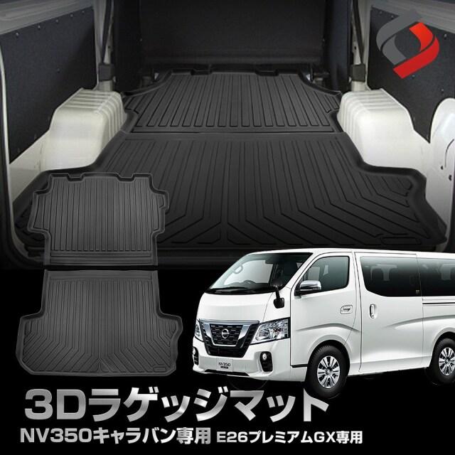 NV350キャラバン E26 専用 3Dトランクマット[J]
