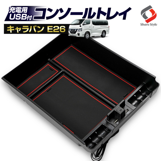 NV350キャラバン E26 USB 2ポート LED搭載 コンソールボックストレイ 実用新案メーカー取得済み [J]