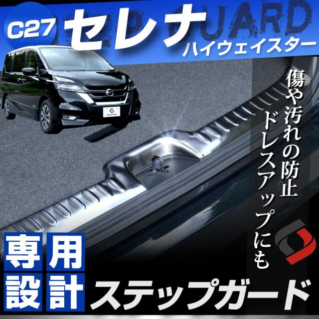 セレナC27 ハイウェイスター専用 ステップガード 1p [J]
