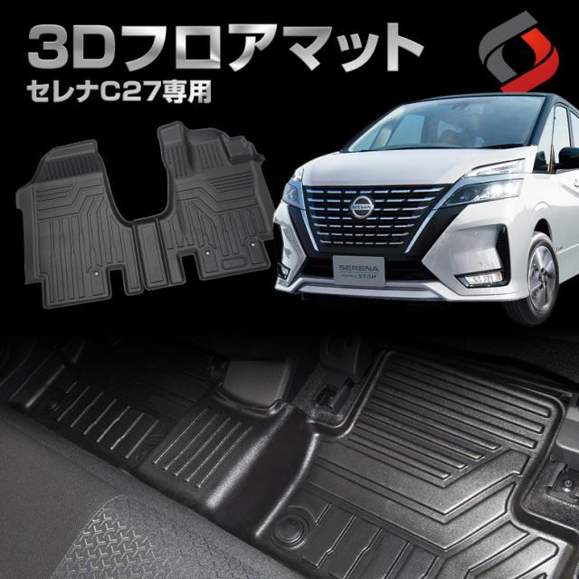 セレナ C27 専用 3Dフロアマット e-POWER非対応  [J]
