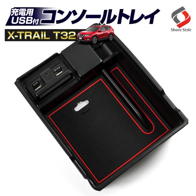 エクストレイル T32 前期 後期 USB 2ポート LED搭載 コンソールボックストレイ 実用新案メーカー取得済み [J]