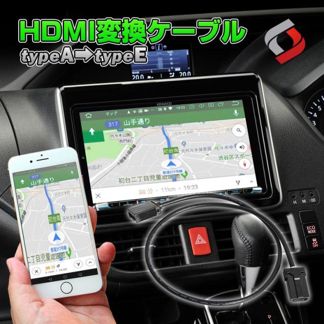 [HDMI タイプE 変換ケーブル] HDMI変換ケーブル Aメス Eオス AオスをEオスに変換可能 [K]
