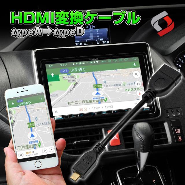 [HDMI タイプD 変換ケーブル] HDMI変換ケーブル Aメス Dオス AオスをDオスに変換可能 [K]