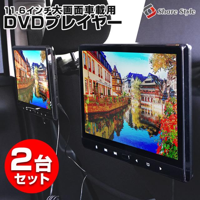 後部座席用 大画面DVDプレイヤー11.6インチ 2個セット [J]