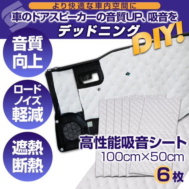 【衝撃価格】吸音シート 6枚セット(1枚サイズ100cm×50cm)×6枚分[J]