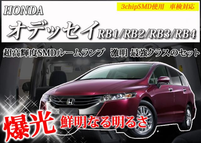 超激明 HONDA(ホンダ) オデッセイRB1/RB2/RB3/RB4専用 LEDルームランプ 超豪華セット!! 3chip SMD全使用 039