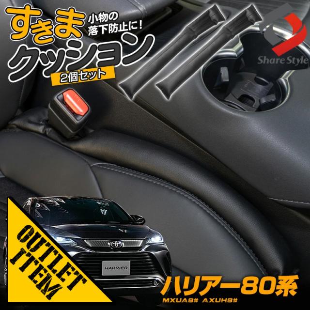 【衝撃価格】ハリアー80系 専用 すきまクッション 2個セット [J]
