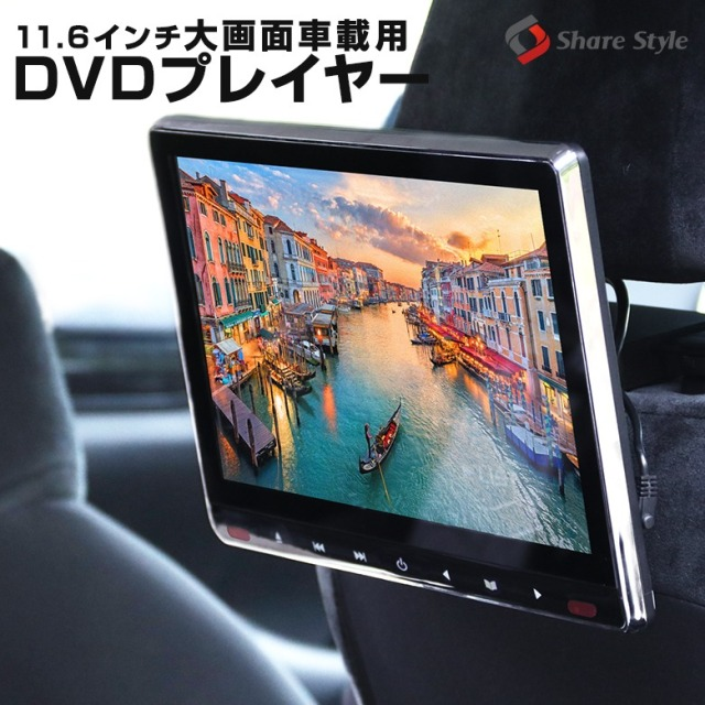 【アウトレット】後部座席用 大画面DVDプレイヤー11.6インチ