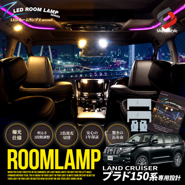 ランドクルーザー プラド 150系 専用 クリア加工 LEDルームランプセット 2色発光 明るさ調整機能付き