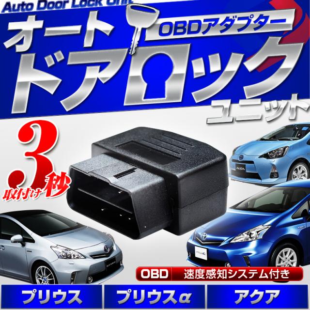 プリウスα プリウス30系 アクア OBD(取付3秒) オートドアロック 車速度感知システム付 OBDDL-T02P 差込だけの簡単取付