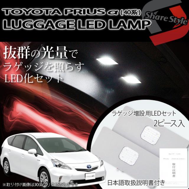 新色入荷!!TOYOTA 40系プリウスα(PRIUSα)専用 ラゲッジ増設用LEDランプセット(2ピース入り・日本語取付説明書付属) アクア/グレー