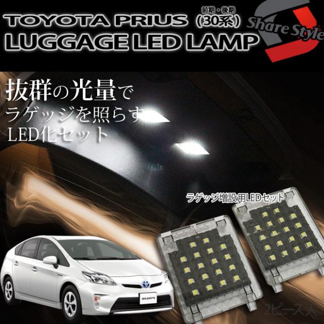 新発売!TOYOTA 30系プリウス(PRIUS)前期/後期専用 ラゲッジ増設用LEDランプセット(2ピース入り・日本語取付説明書付属)