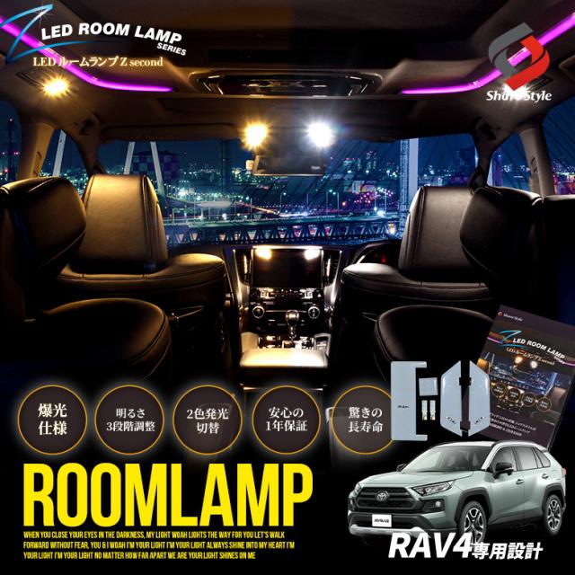 RAV4 50系 H31.4~ 専用 クリア加工 LEDルームランプ 2色カラー切り替え 明るさ調整機能付き [J]