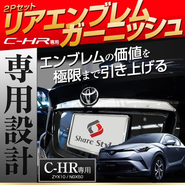C-HR 前期 後期 対応 リアエンブレムガーニッシュ 2p 車種別専用設計 カバー エアロパーツ 鏡面加工 ステンレス製[J]