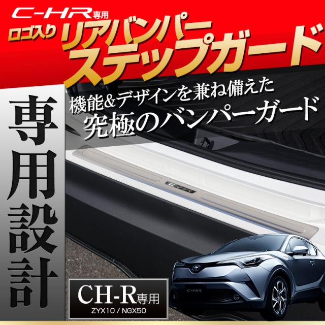 C-HR リアバンパーステップガード 1p 車種別専用設計 カバー エアロパーツ 削り出し加工 ステンレス製