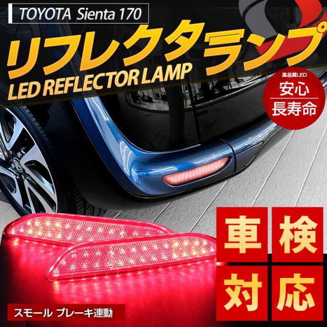 シエンタ 170系 リフレクター ブレーキランプ LED 車検対策済 LEDリフレクター