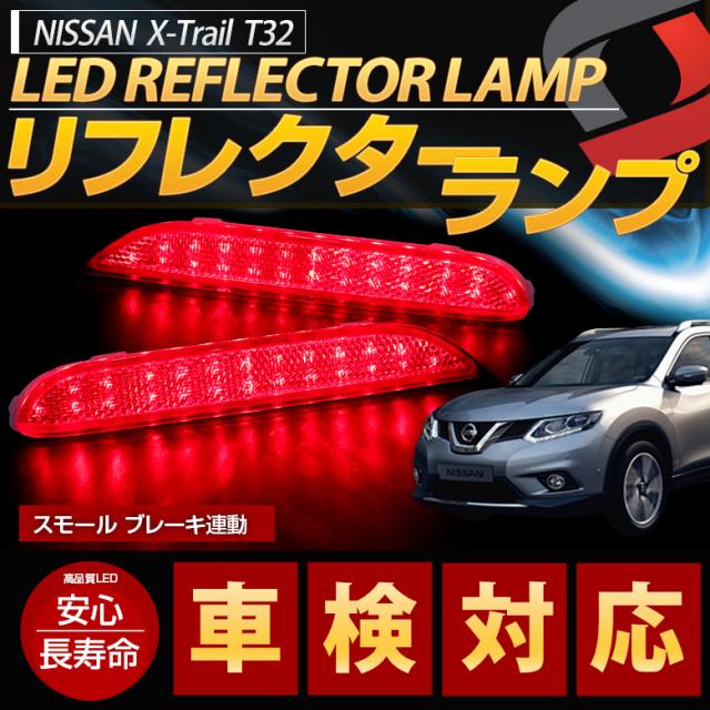 X-Trail T32 リフレクター ブレーキランプ LED 車検対策済 LEDリフレクター リフレクターランプ テールランプ ledリフレクタ 反射板 NISSAN 日産 エクストレイル