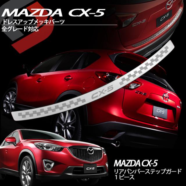 MAZDA/マツダ CX-5 【前期専用】 貼り付け簡単 ロゴ入りリアバンパーステップガード ラグジュアリー感UP