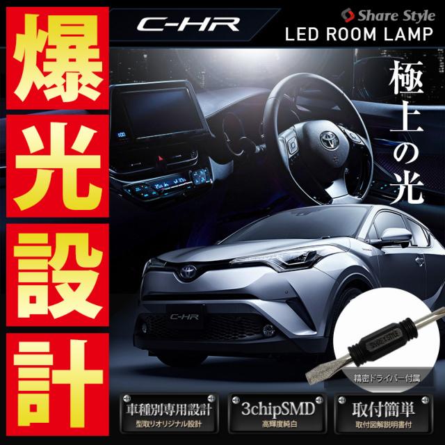 C-HR LED ルームランプ TOYOTA 簡単取付 超高輝度 老舗ならではの圧倒的明るいLEDルームランプセット 3chip LED 搭載 TOYOTA トヨタ CHR