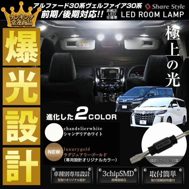 ヴェルファイア 30系 アルファード 30系 ルームランプ LED ハイブリッド 全グレード対応 車種専用設計 LEDルームランプセット 3chip SMD (専用ドライバー付)