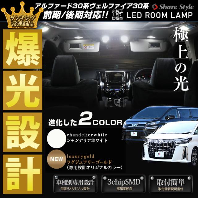 ヴェルファイア 30系 アルファード 30系 ルームランプ LED ハイブリッド 車種専用設計 LEDルームランプセット 3chip SMD