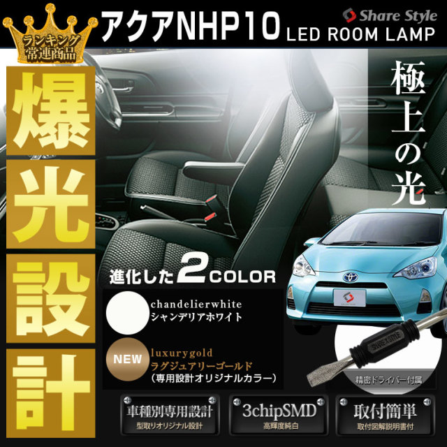 超激明 TOYOTA(トヨタ)AQUA(アクア)専用 ルームランプセット 超豪華セット!! 3chip SMD全使用 002