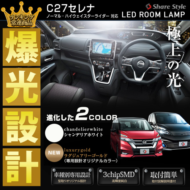 セレナ C27 LED ルームランプ 老舗ならではの高品質LED SERENA G/X/S ハイウェイスター 日産 LEDルームランプ セット 3chip[K]