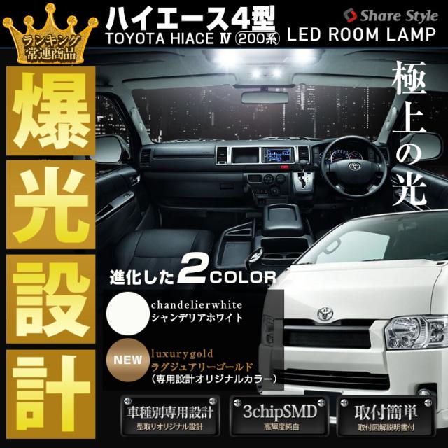 ハイエース  レジアスエース LEDルームランプセット 200系 4型 TRH 214 219 224 229   ハイエース専用設計