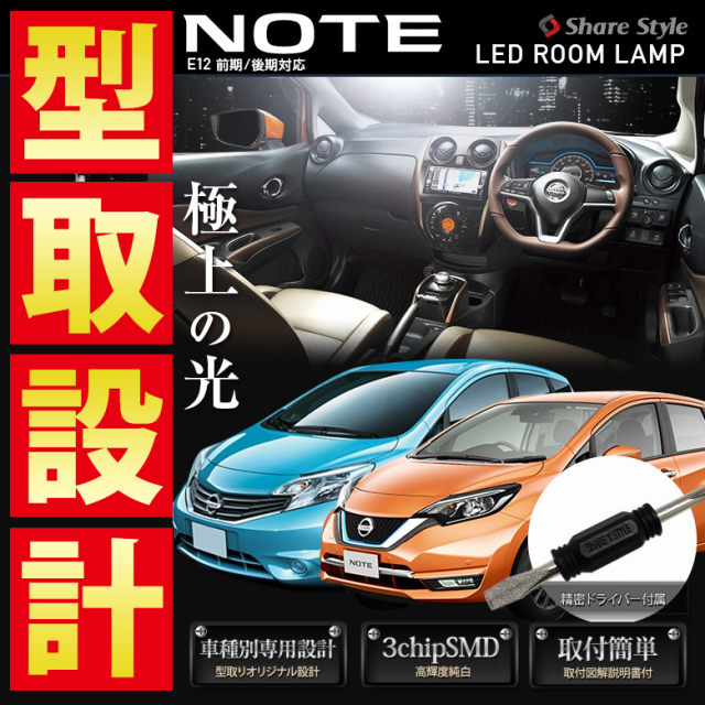 超激明 日産 ノート(NOTE) LED ルームランプセット 3chip SMD全使用 フロントルームランプリアルームランプ