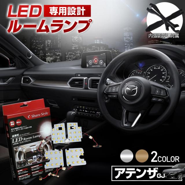 超激明 MAZDA(マツダ) 新型アテンザ セダン/ワゴン 専用 ルームランプ 超豪華セット!! 3chip SMD全使用 [K]